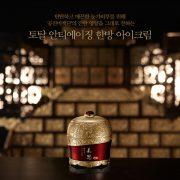 CHO GONG JIN EYE CREAM